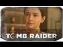 TheBrainDit ЛАРА КРОФТ В ДЕТСТВЕ ● SHADOW OF THE TOMB RAIDER 3