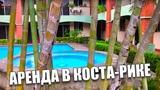 АРЕНДА ЖИЛЬЯ В КОСТА-РИКЕ КОСТА-РИКА