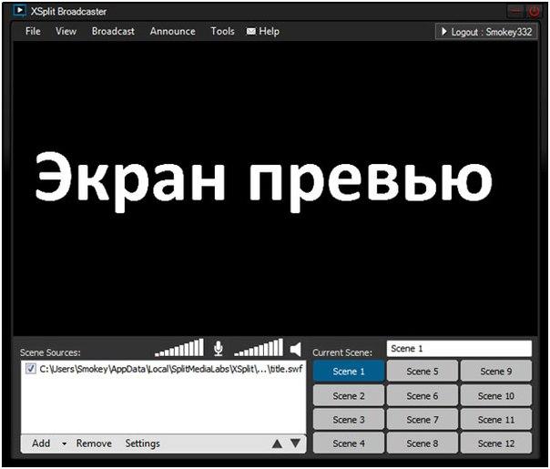 Xsplit инструкция на русском