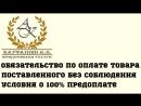 обязательство по оплате товара без соблюдения условия о 100% предоплате