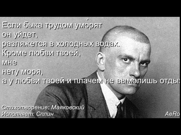 Маяковский Лиличка Вместо письма 1916 Сплин