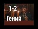 Криминальная русская комедия с А Абдуловым Фильм ГЕНИЙ серии 1 2 отличный иронический