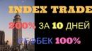 НОВЫЙ УДВОИТЕЛЬ INDEXTRADE 200% ЗА 10 ДНЕЙ ВКУСНЫЙ РЕФБЕК 100%