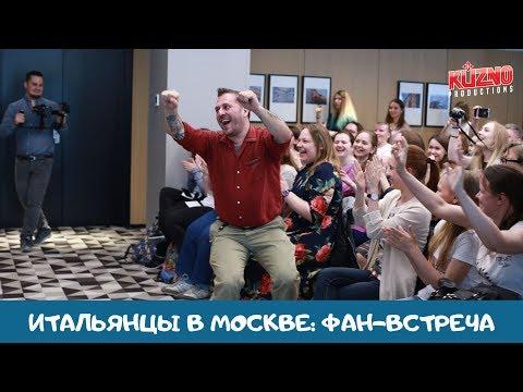 Итальянцы в Москве: фан-встреча