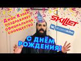 Джон Купер поздравляет официальное сообщество Skillet с днём рождения!