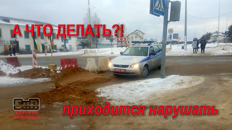 перекрыли - нарушают (Борисов, ул Гагарина)