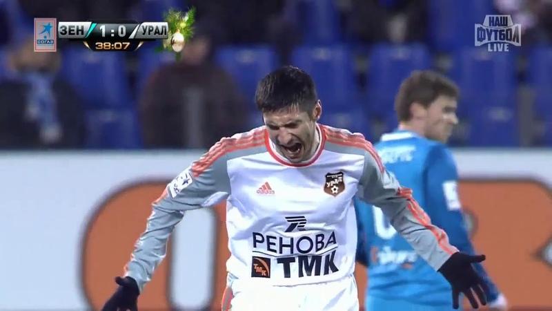 Зенит 2-1 Урал 06.12.2013 Премьер-Лига
