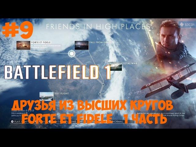 Battlefield 1 ● Прохождение 9 ● Друзья из высших кругов ● FORTE ET FIDELE ● 1 часть » Freewka.com - Смотреть онлайн в хорощем качестве