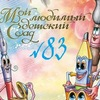 ГБДОУ детский сад №83 Калининского района