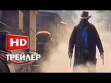 Red Dead Redemption 2 — Русский геймплейный трейлер игры #2 (2018)
