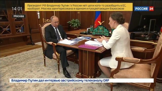 Новости на Россия 24 • Анна Кузнецова заботу о детях надо сделать приоритетной для глав регионов