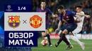16.04.2019 Барселона - Манчестер Юнайтед - 3:0. Обзор ответного матча 1/4 финала Лиги чемпионов