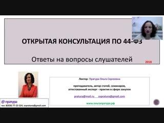 Открытая онлайн консультация по 44-ФЗ