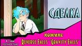 СДЕЛКА (комикс Reverse Falls ~Gravity Falls~) ПОЛНОСТЬЮ
