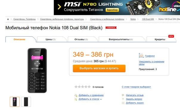 Цена в Украине на Nokia 108 Dual SIM