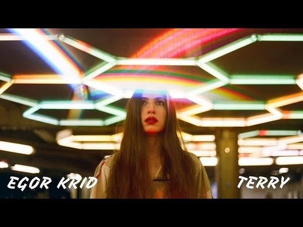 Егор Крид Terry - Будущий бывший | Премьера клипа (2018)
