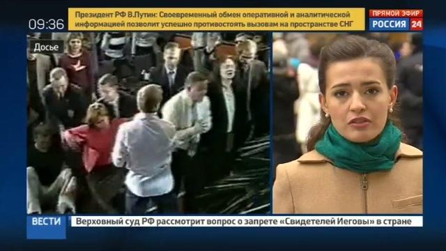 Новости на Россия 24 • Верховный суд России решит судьбу Свидетелей Иеговы