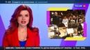Новости на Россия 24 • 125-летие Мандельштама, оправдание Леди Макбет , к звездам ближе с Оскаром