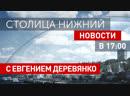 «Столица Нижний»: новости 18 января 2019 года