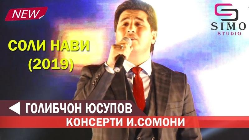Голибчон Юсупов / Пойтахти азизамон Душанбе дар назди И.Сомони (2019)