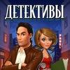 Детективы - клуб поклонников игры