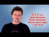 Максим Ярица о мюзикле