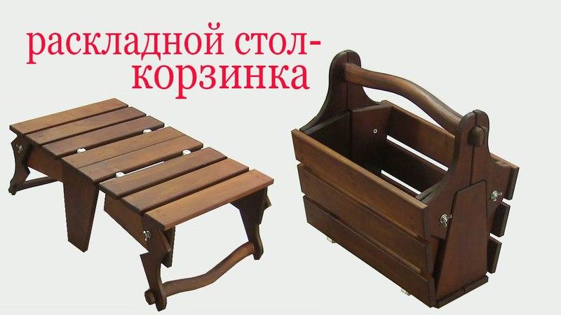 Раскладной стол-корзинка из дерева. Folding table - basket hfcrkflyjq cnjk-rjhpbyrf bp lthtdf. folding table - basket hfcrkflyjq