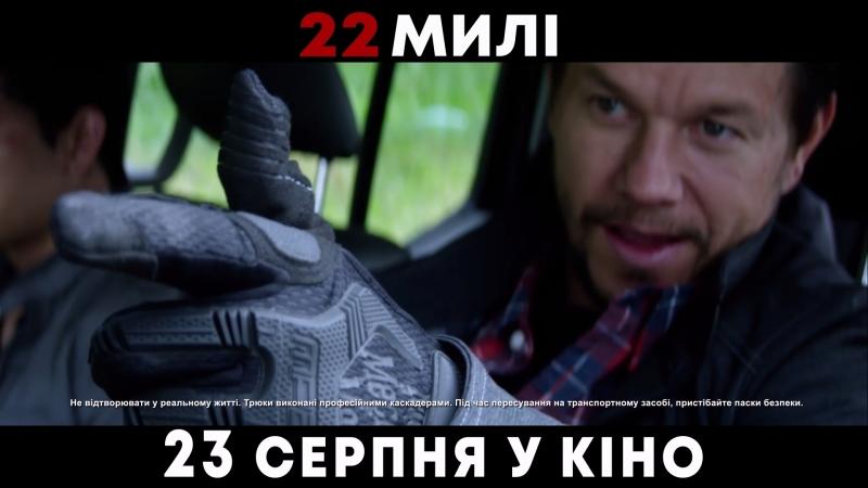 22 МИЛІ. Промо-ролик (український) HD