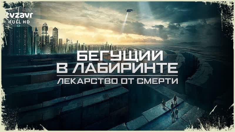 Бегущий в лабиринте 3_ Лекарство от смерти — Русский трейлер (2018)