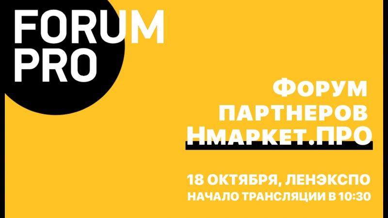 Форум партнеров Нмаркет.ПРО