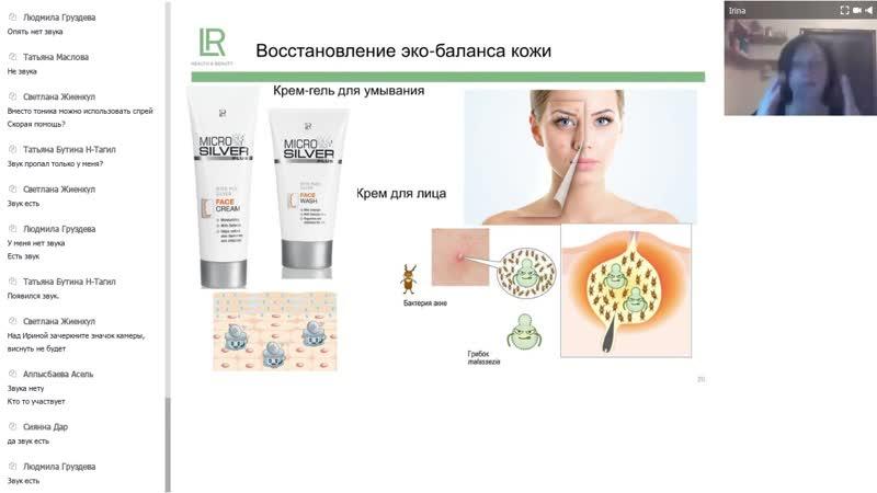 Уход с MICROSILVER для проблемной кожи