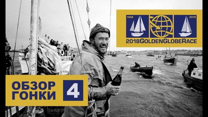 GGR 2018. Обзор №4 - Портреты лидеров гонки, Jean-Luc van den Heede, мыс Доброй Надежды