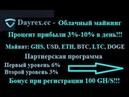 - обзор проекта облачного майнинга бонус 100 GH/s в подарок