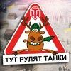 Фан-сайт танкистов  Mirtankov.net