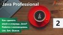 Как сделать stack и очередь Java Работа с коллекциями. List. Set. Queue. Java Professional. Урок 2