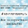 """Психологическая служба МКУ ОПМК """"Перекресток"""""""