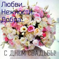 С Днём вашей свадьбы!
