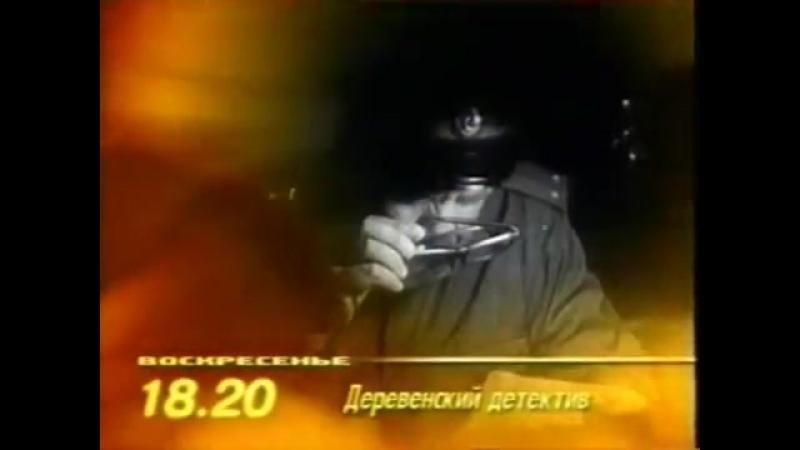 Начало эфира и программа передач ОРТ 08 11 1998 смотреть онлайн без регистрации