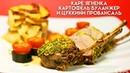 Каре ягненка картофель Буланжер и цуккини Провансаль рецепт Гордона Рамзи