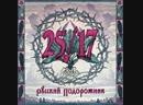 25 17 Русский подорожник 2014