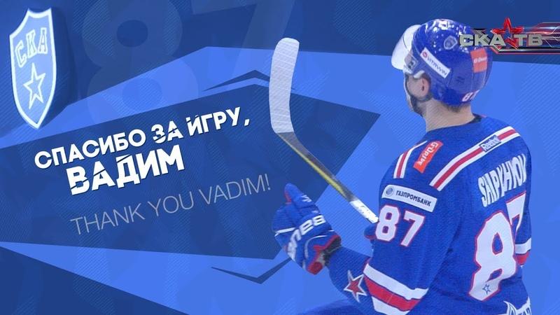 СпасибоЗаИгру. Вадим Шипачев