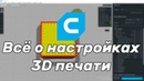 Всё о настройках 3d печати Как подобрать параметры в Cura