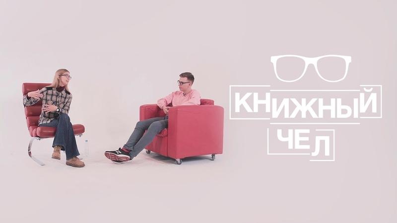 Ася Казанцева о пользе чтения для мозга, лженауке и любимых книгах. Книжный чел 5