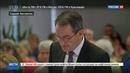Новости на Россия 24 • В Католической церкви Австралии разразился грандиозный скандал на сексуальной почве