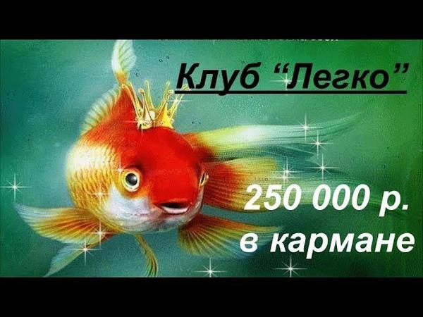 250 000 рублей в кармане из проекта Легко