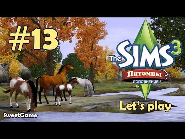 Давай играть в Симс 3 Питомцы 13 Поза героя