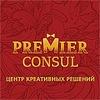 Рекламно-производствнная компания ПРЕМЬЕР-КОНСУЛ