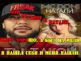 MC Doni feat Натали-А ты такой, мужчина с бородой(караоке)