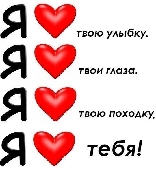 тебя любимая моя: