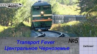 Transport Fever.Центральное Черноземье. Пассажиры, почта, маршруты. Серия №5.